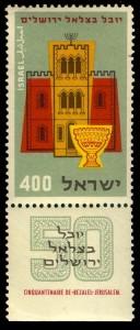בול דואר ישראל לכבוד יובל בצלאל, 1957